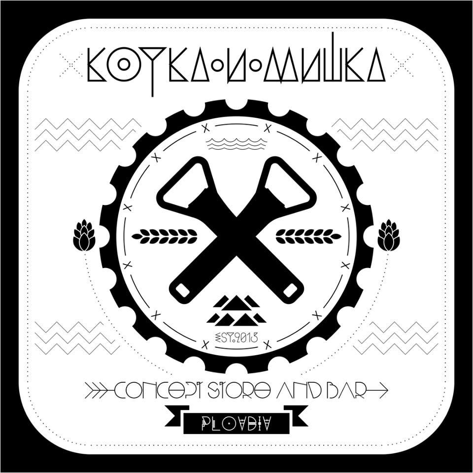 Kotka i mishka club - clubs in plovdiv