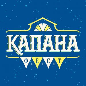 Kapana Fest - Festivals