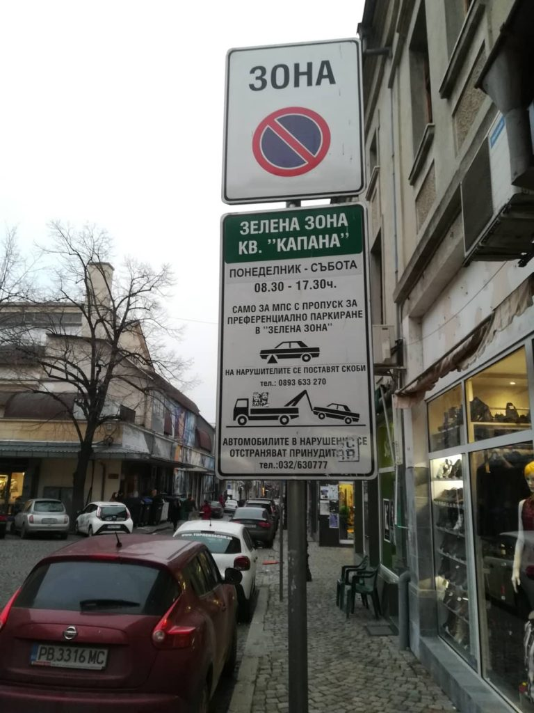 Parking adventures in Plovdiv